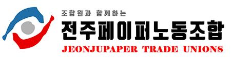 전주페이퍼노동조합
